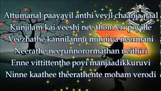 Attumanal Paayayil   Malayalam Karaoke    Run Baby Run 2012)   YouTube