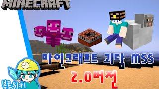 getlinkyoutube.com-[블루위키] 만우절 특별한 2.0버전 괴담! 마인크래프트 괴담 MSS (Minecraft Strange Story)