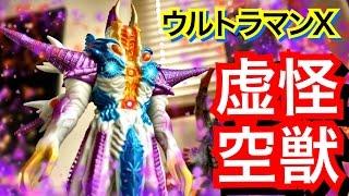 getlinkyoutube.com-【ソフビ】ウルトラマンX  ラスボ?! 虚空怪獣 グリーザ レビュー ウルトラ怪獣DX ☆Ultraman X Greeza