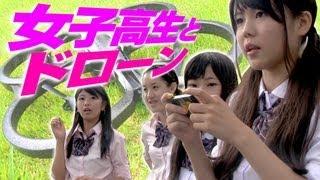 getlinkyoutube.com-【マルチコプター】女子高生とドローン!School Girls enjoyed the AR Drone 2.0
