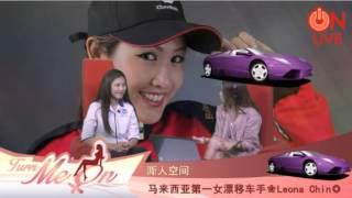 《澌人空间》马来西亚第一女漂移车手-Leona Chin Part 3