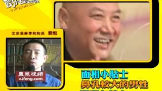 getlinkyoutube.com-娱乐高高手 破解娱乐圈老妻少夫婚姻真相