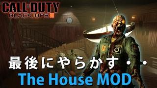 getlinkyoutube.com-【BO3ゾンビ】最後の最後でやらかす・・「The House MOD」