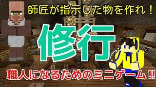 getlinkyoutube.com-【PS3/VITAマイクラ】立派な職人になるための道のり(ミニゲーム)PS4