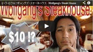 getlinkyoutube.com-(ハワイ) ウルフギャングステーキハウス Wolfgang's Steak House 口コミ