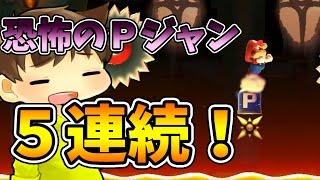 getlinkyoutube.com-【スーパーマリオメーカー#195】苦手なPジャンを克服せよ!恐怖のPジャン5連続!【Super Mario Maker】ゆっくり実況プレイ