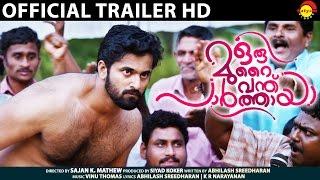 Oru Murai Vanthu Paarthaya Official Trailer HD   Unni Mukundan   Sanusha width=