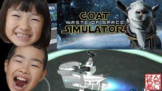 getlinkyoutube.com-Goat Simulator Waste of Space であそぶせんもも