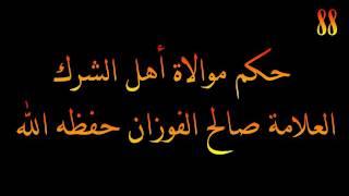 getlinkyoutube.com-حكم موالاة أهل الشرك - العلامة صالح الفوزان حفظه الله