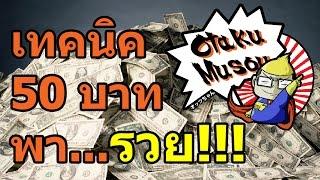 """getlinkyoutube.com-""""เทคนิค 50 บาทพารวย!!!"""" วิธีเก็บเงินด้วยแบงค์ 50 โดย OtakuMusou"""