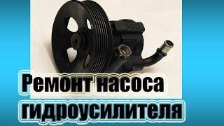 getlinkyoutube.com-Ремонт насоса гидроусилителя, для всем марок GM