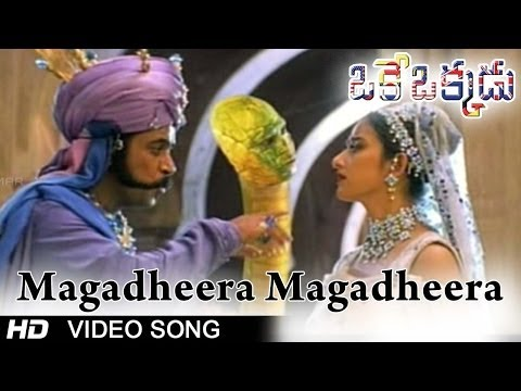 Oke Okkadu Movie | Magadheera Magadheera Video Song | Arjun, Manisha Koirala