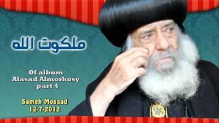 getlinkyoutube.com-ملكوت الله - البابا شنوده