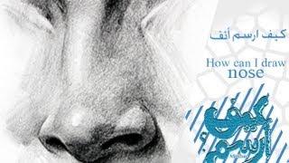 getlinkyoutube.com-كيف ارسم #أنف .. how to draw nose