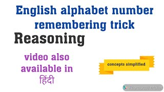 Alphabet number remembering trick (coding decoding trick-1)