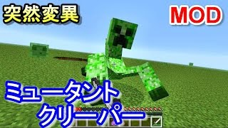 getlinkyoutube.com-〔マインクラフト〕強敵!ミュータントクリーパー!【Mutant CreaturesMOD】