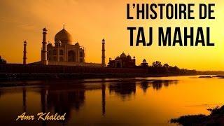 "getlinkyoutube.com-L'histoire de Taj Mahal - ""Un sourire d'espoir 3"" Amr Khaled"
