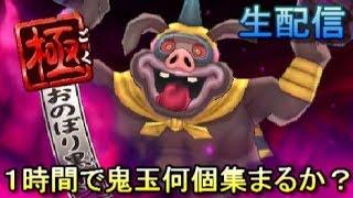 getlinkyoutube.com-【黒トン周回】妖怪ウォッチバスターズ生配信