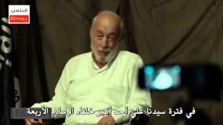 getlinkyoutube.com-كلام بابا عمر عن الامام علي رضي الله عنه وعن داعش