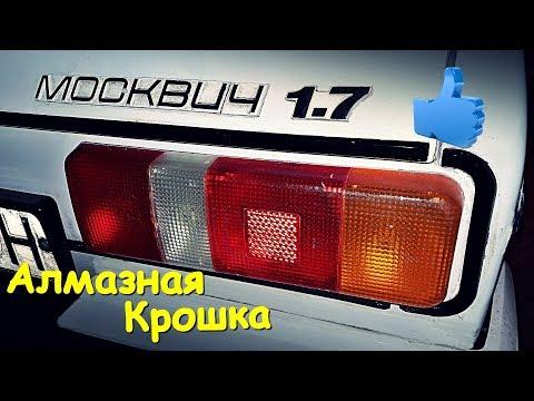 ПЕРЕТЯНУЛИ СТОПЫ АЛМАЗНОЙ КРОШКОЙ MOSKVICH 2140 sl