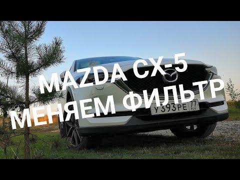 Как заменить фильтр на Mazda CX-5. МАЗДА CX 5.