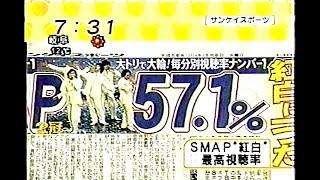 getlinkyoutube.com-HD『SMAP 大トリ』