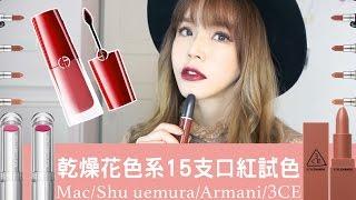 getlinkyoutube.com-土色乾燥花唇彩15色試色Lipstick  Swatches/3CE/MAC/ARMANI/植村秀