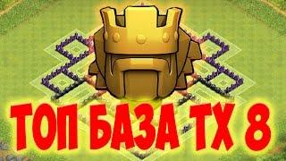 getlinkyoutube.com-Топ база ТХ 8 - Clash of Clans
