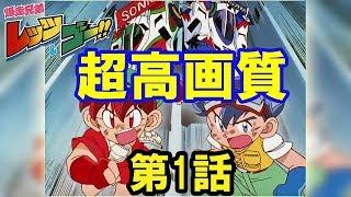 getlinkyoutube.com-【HD高画質 第1話フル動画】爆走兄弟 レッツ&ゴー!!  BD BOX用【ミニ四駆】