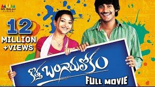 Kotha Bangaru Lokam   Telugu Latest Full Movies   Varun Sandesh, Swetha Basu