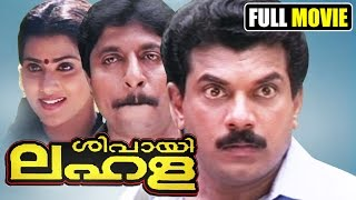 getlinkyoutube.com-Malayalam full movie Sipayilahala | Malayalam comedy movie | Mukesh,Sreenivasan | new releases