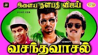 getlinkyoutube.com-Vasantha Vaasal | ILLAYA Thalapathy Vijay Hit Tamil Full Movie|HD,Vadivel Super Comodey,Songs Super
