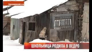 getlinkyoutube.com-Школьница родила в ведро