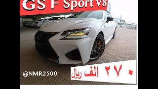 getlinkyoutube.com-لكزس سبورت GS F Sport V8 ثمانيه سلندر 2016 اقل سعر بسوق ٢٧٠ الف ريال