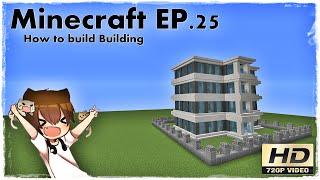 Minecraft สอนสร้าง EP.25 : วิธีสร้าง ตึกสูงงงงงงงงงงงงงงงงงงงงงงงงงงงง