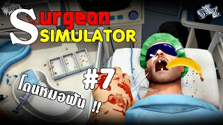getlinkyoutube.com-Surgeon Simulator Aniversary Edition - คุณหมอคอลเกต #7