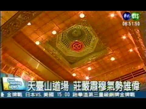 華視新聞特別報導 - 高雄縣神威天臺山道場