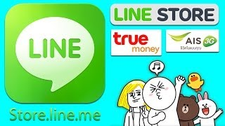 getlinkyoutube.com-วิธีซื้อสติ๊กเกอร์line โดยไม่ใช้บัตรเครดิต | ผ่านเว็ป store.line.me