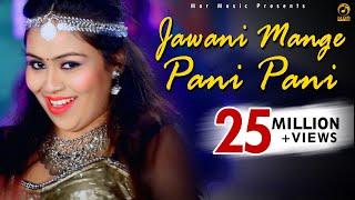 हरियाणवी Item Song || Jawani Mange Pani Pani || R C Aarshi Upadhayay || New Haryanvi Song 2017