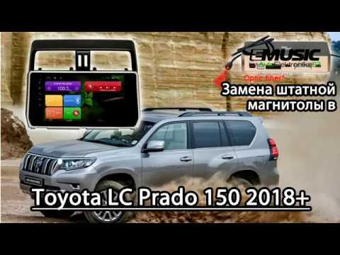 Замена головного устройства Toyota prado 2018+ на автомагнитолу Redpower 31365