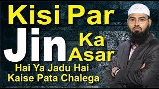 Kisi Par Jin Ka Asar Hai Ya Jadu Hai Kaise Pata Chalega By Adv. Faiz Syed
