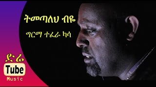 Girma Tefera Kasa - Ethiopian Movie  Soundtrack