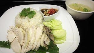 วิธีทำข้าวมันไก่ อย่างละเอียดทุกขั้นตอน Thai Hainanese Chicken Rice (Khao Man Gai).