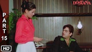 Dostana (1980) - Full Movie | Part 15 | Amitabh Bachchan, Shatrughan Sinha, Zeenat Aman