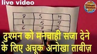 Dushman Ko Manchahi Saja Dene Ke Liye Achuk  Anokha Tabeez|| learn 15 Ka Naqsh-Yantra step by step