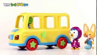 getlinkyoutube.com-뽀로로 즐거운 유치원 놀이 블럭 주영 투마씨앤디
