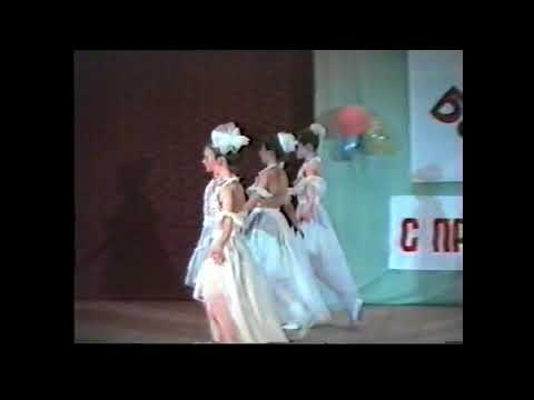 1994 год. Вальс. Танцы ДШИ №5, г.Калуга ЧАСТЬ XI