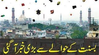 BREAKING News Regarding Basant in Punjab!