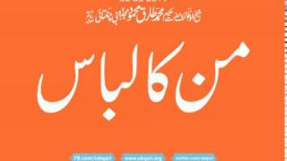 getlinkyoutube.com-Man Ka Libas Hakeem Tariq Mehmood