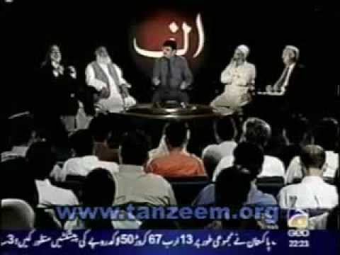 Dr. israr ahmed in geo news must watch